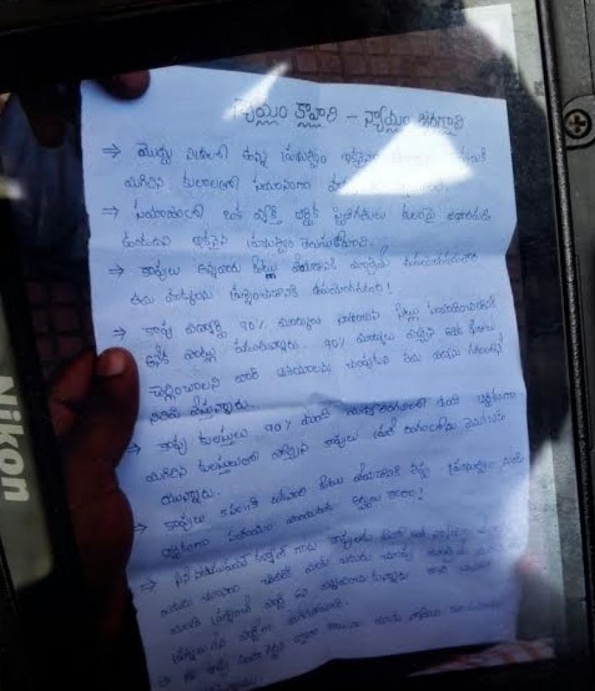 The suicide note written by the activist (Photo: DC)
