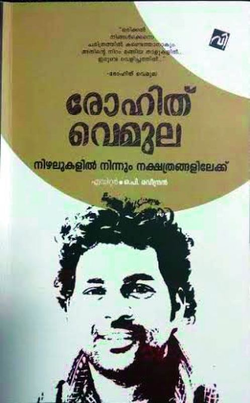 Rohith Vemula book cover