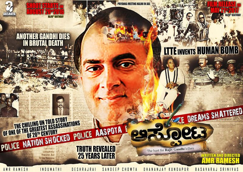 Twenty-five years after the assassination, the movie will go on the floors on August 20, Rajiv's birth anniversary, and Ramesh plans to release it in the cinemas on May 21, 2017, Rajiv's death anniversary.