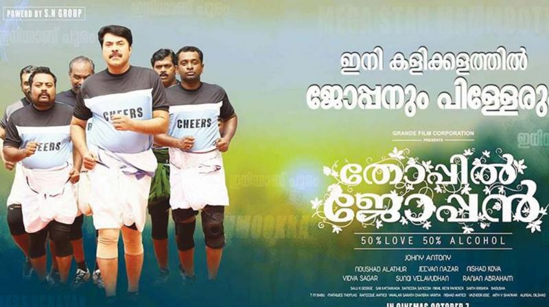 Thoppil Joppan movie poster