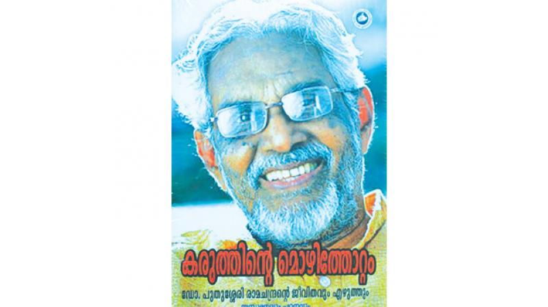 The book is edited  and compiled by Vilakkudi Rajendran